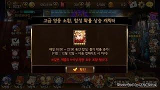 getlinkyoutube.com-세븐나이츠 오공 뽑기 합성 9연타 도전