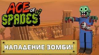 getlinkyoutube.com-НАПАДЕНИЕ ЗОМБИ! (Ace of Spades)