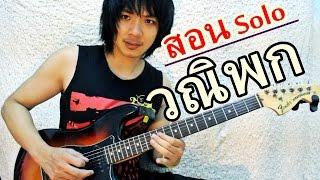 getlinkyoutube.com-สอน Solo วณิพก - คาราบาว By TeTae Teeawat