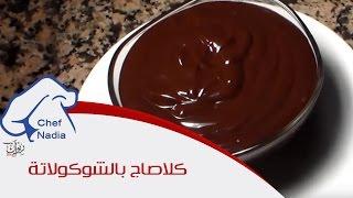 تحضير كلاصاج لامع بالشوكولاتة الشيف نادية | Glaçage brillant au chocolat