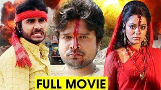 NEW-BHOJPURI-FULL-MOVIE-2017-Pradeep-Pandey-Chintu-Ritesh-Pandey-Nidhi-Jha-Bhojpuri-Film width=