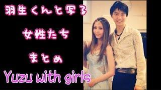 getlinkyoutube.com-Is she Yuzuru Hanyu's girlfriend? 彼女かな?羽生結弦くんと女性が映っている写真まとめ