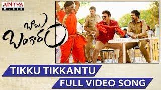 Tikku Tikkantu Full Video Song    Babu Bangaram Full Video Songs    Venkatesh, Nayanathara    J.B