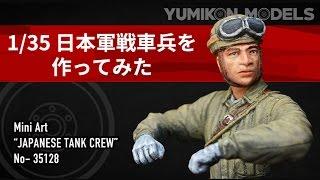 getlinkyoutube.com-1/35 日本軍戦車兵を作ってみた