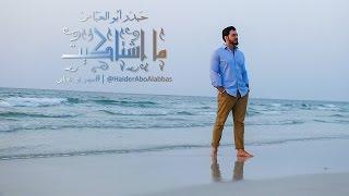 getlinkyoutube.com-ما اشتاكيت لـ حيدر أبو العباس