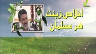 getlinkyoutube.com-پردل نیت و اخلاص...