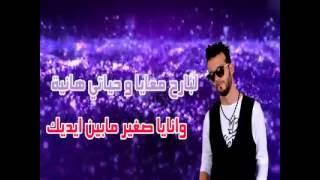 getlinkyoutube.com-لأغنية التي أبكت الملايين لإبن الشاب كاتشو  (Sifou_Nasri )منين نسمع صوتك يا بابا