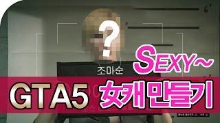getlinkyoutube.com-[조마문] GTA5 섹시 여캐 만들기