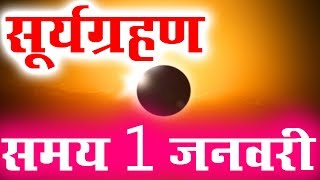सूर्य ग्रहण 2019 कब है Surya Grahan 2019 Dates And Time In India Full