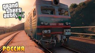 getlinkyoutube.com-GTA 5 MOD : РУССКИЙ ПОЕЗД!!