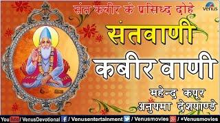Sant Vani - Kabir Vani (Dohe) : Hindi Devotional Song | Singer : Mahendra Kapoor & Anupama Deshpande