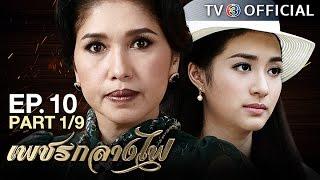 getlinkyoutube.com-เพชรกลางไฟ PetchKlangFai EP.10 ตอนที่ 1/9 | 23-02-60 | TV3 Official