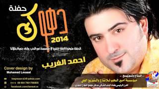 getlinkyoutube.com-احمد الغريب حفلة دهوك2017 الهجر والغدر والخيانة