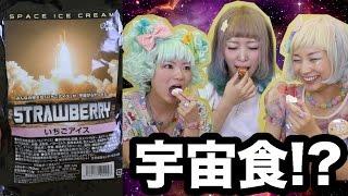 getlinkyoutube.com-サクサク!!宇宙食たべてみた☆【D's project× こうじょうちょー×くまみき】Eating Space Food