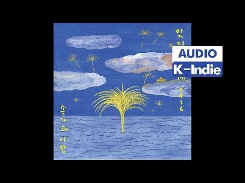 [Audio] 솔가와 이란 - 잊지 않을게 0416