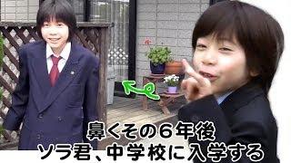 getlinkyoutube.com-鼻くその6年後 ソラ君、中学校に入学する 2014.4.8