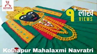 Mahalaxmi Kolhapur Navratri Special Rangoli   Dussehra Special Rangoli   Artopia Creatives