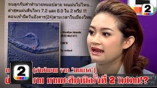getlinkyoutube.com-หมอปลาย ฉ.เต็ม part 1 ผ่าคำทำนายสึนามิ 2 ในไทย คนดังนั่งเคลียร์ ช่อง2