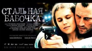 getlinkyoutube.com-Стальная бабочка [криминальный боевик] наше кино