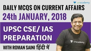 24th January 2018 - Daily MCQs on Current Affairs - हिंदी में जानिए for UPSC CSE/ IAS Preparation