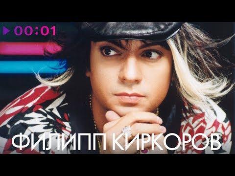 ФИЛИПП КИРКОРОВ - Лучшие ПЕСНИ 90х