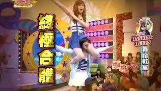 getlinkyoutube.com-DancingQueen舞蹈教室:來賓Dry Girls & Power Rangers