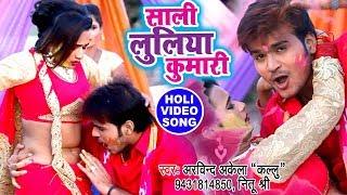 (Kallu) लूलिया स्पेशल होली VIDEO SONG - Arvind Akela Kallu - Saali Luliya - Bhojpuri Holi Songs 2018