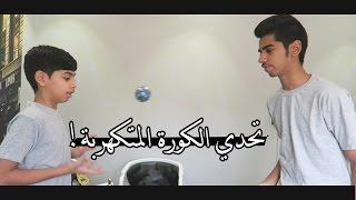 getlinkyoutube.com-تحديات : تحدي الكورة المكهربة !! - يدي إنشلت !! | SHOCK BALL CHALLENGE