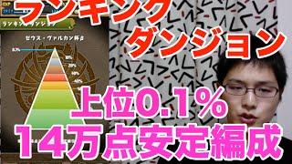 getlinkyoutube.com-解説付き【パズドラ】ランキングダンジョン【14万安定編成】