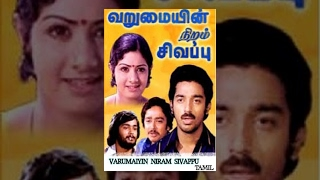 getlinkyoutube.com-Varumayin Niram Sivappu Tamil Full Movie : Kamal Haasan, Sridevi, K. Balachander