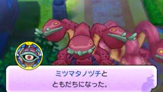 getlinkyoutube.com-【3DS】妖怪ウォッチ2元祖限定_ミツマタノヅチ入手方法