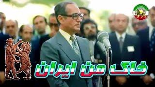 getlinkyoutube.com-مصاحبه ای به یاد ماندنی با محمد رضا شاه - بسیار دیدنی (مسیر حرکت ایران بسوی توسعه و پیشرفت) ❀