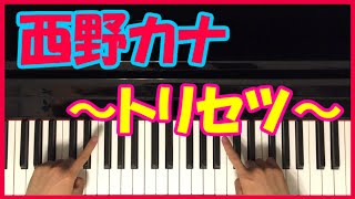 """西野カナ/トリセツ 【初心者 ピアノ講座】 映画""""ヒロイン失格""""主題歌"""
