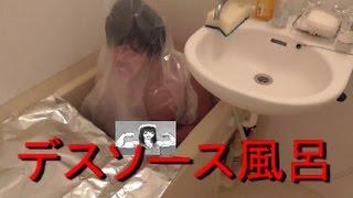getlinkyoutube.com-デスソース風呂作って入ってみた※痛すぎて死んだww