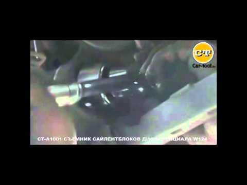 CT-A1001 Съемник сайлентблоков Mercedes Benz