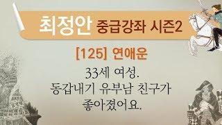 getlinkyoutube.com-[최정안 중급강좌 시즌2][025] 연애운.33세 여성.동갑내기 유부남 친구가 좋아졌어요