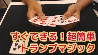 getlinkyoutube.com-【超簡単!】誰でもできるトランプマジック<8枚ブレインウェーブ>