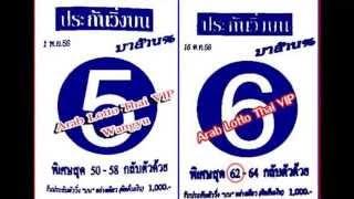 getlinkyoutube.com-เลขเด็ด 1/11/58 ประกันวิ่งบน หวย งวดวันที่ 1 พฤศจิกายน 2558