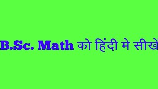 B.Sc.I math trigonometry exponential and hyperbolic functions