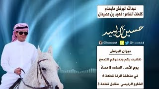 getlinkyoutube.com-🔥عبدالله البرغش مايضام🔥   حسين ال البيد