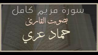 سورة مريم كامل - بصوت القارئ / حماد عزي