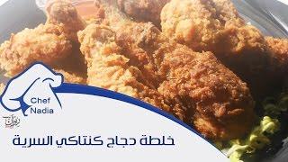 getlinkyoutube.com-تحضير الدجاج المقرمش كنتاكي بالخلطة السرية للشيف نادية | recette Poulet croustillant kfc