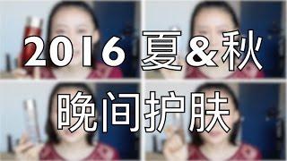 getlinkyoutube.com-【Fiona, J 】2016 夏、秋晚间护肤   美白   抗氧化