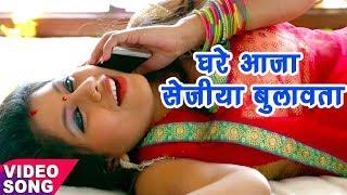 Ghare Aaja Raja Ji - भोजपुरी का हिट गीत 2017 - घरे आजा सेजिया बुलावता - Bhojpuri Hit Songs 2017 width=