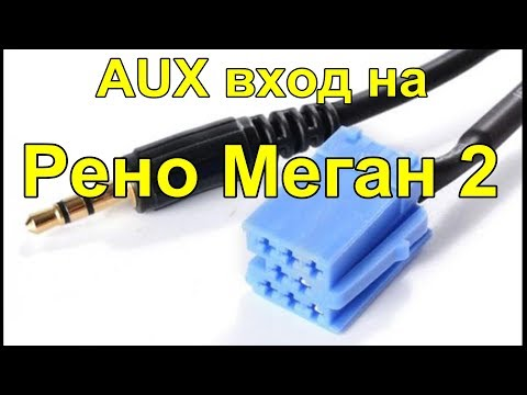 AUX вход на Рено Меган 2