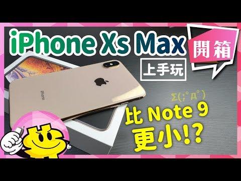 iPhone Xs Max 史上最大開箱上手玩!