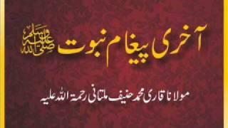 getlinkyoutube.com-Maulana Qari Haneef Multani - Aakhri Pegham e Nubuwwat (Sallallaho Alyhi Wasallam) 3 of 4