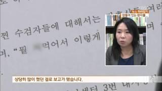 """getlinkyoutube.com-[뉴스 따라잡기] """"마취 된 틈 타""""…환자 성추행한 '인면수심' 의사"""