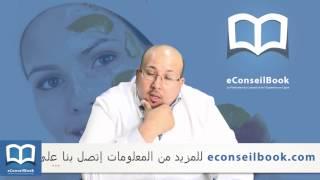 getlinkyoutube.com-الدكتور عماد ميزاب :وصفات فريدة لمحاربة التجاعيد طبيعيا