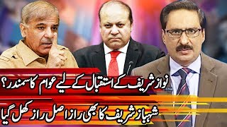 Kal Tak with Javed Chaudhry | 12 July 2018 | Express News